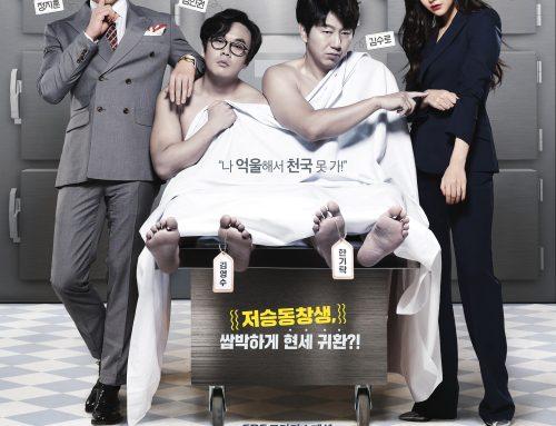 돌아와요 아저씨(SBS  2016)
