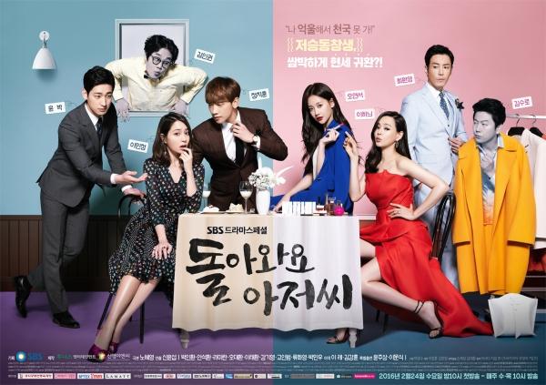 돌아씨_포스터(1.23MB)