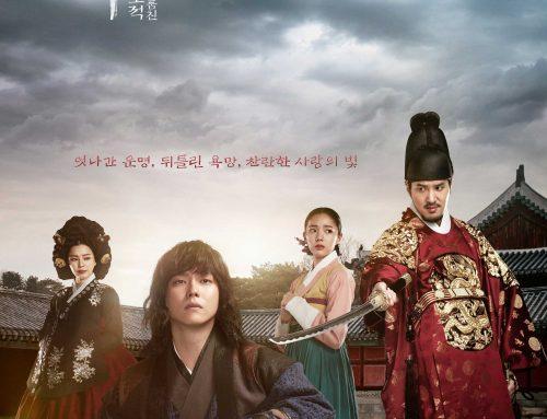역적  (MBC 2017)